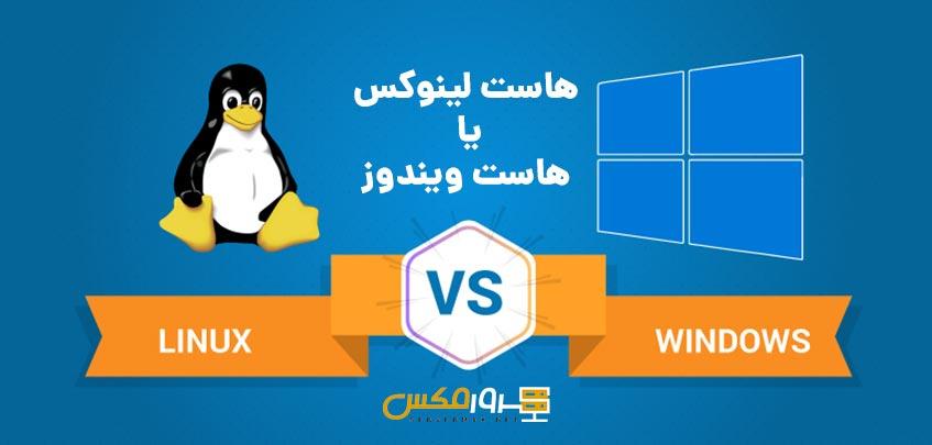 میزبانی لینوکس یا میزبانی ویندوز